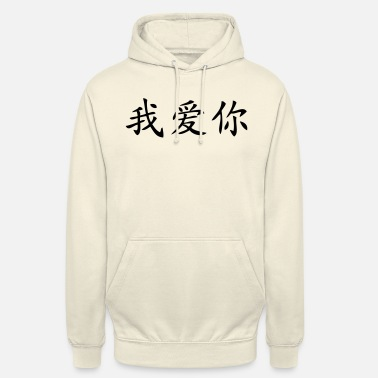Asian I love you - Unisex Hoodie