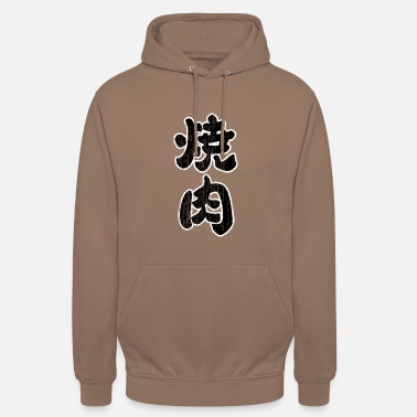 Bbq Japanese characters: BBQ / grilling - Unisex Hoodie