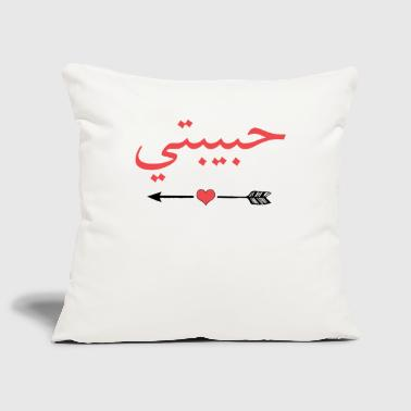 Beloved [Habibti] - Sofa pillow cover 44 x 44 cm