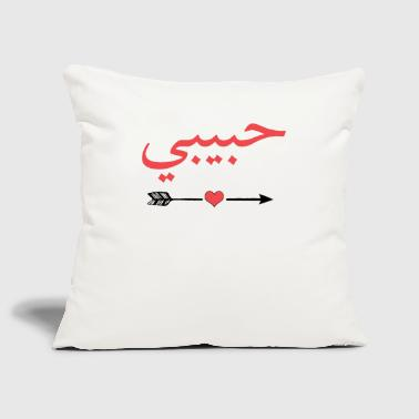 Beloved [Habibi] - Sofa pillow cover 44 x 44 cm