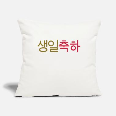 Happy Birthday happy birthday korean - Housse de coussin