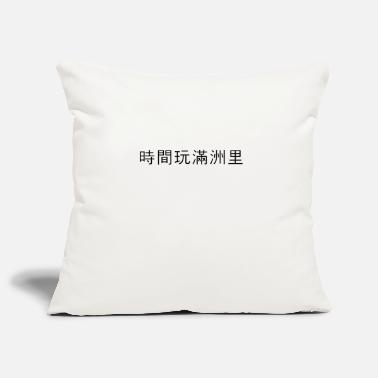 Chinois chinois - Housse de coussin
