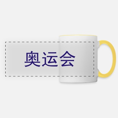 Gold O-Games - Panoramic Mug