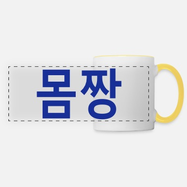 Sexy Bella Kpop Funny Slang Quote String Thongs Panties Underwears For Kpop Korea Fans Lovers ټ✔Momjjang-Korean equivalent for Sexy Fit body✔ټ - Panoramic Mug