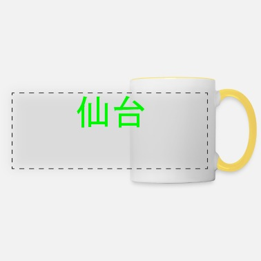 Font timelessly beautiful Japanese writing Kanji decor - Panoramic Mug