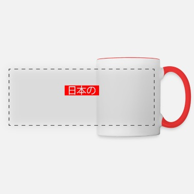 Japanese Japanese in Japanese Kanji for Japanese - Panoramic Mug