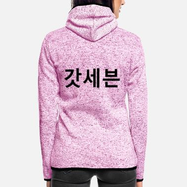 Calm Underwear ♥♫GOD7 Rules-I Love KPop♪♥ - Women's Hooded Fleece Jacket