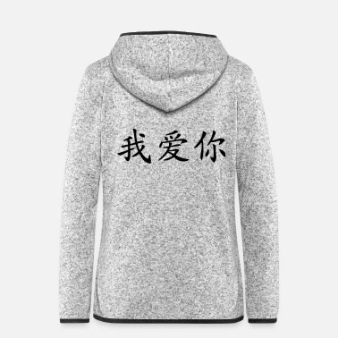 Asian I love you - Women's Hooded Fleece Jacket