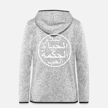 Writing Love Peace Wisdom Life - Writing in Arabic - Frauen Fleece Kapuzenjacke