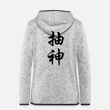 China PUMPING CHINA - Women's Hooded Fleece Jacket