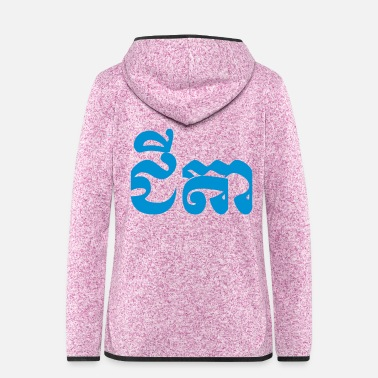 Ancestry Khmer Grandfather - Chitea - Cambodian Language - Women's Hooded Fleece Jacket