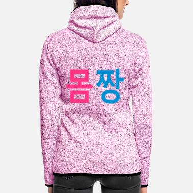 Fitness Underwear ټ✔Momjjang-Korean equivalent for Knockout body✔ټ - Women's Hooded Fleece Jacket