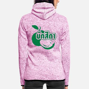 Dialect Baksida / Westerner in Thai Isaan Dialect - Women's Hooded Fleece Jacket