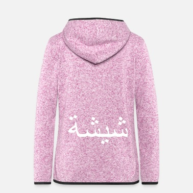 Writing shisha arabic writing - Shischa - Veste à capuche polaire Femme