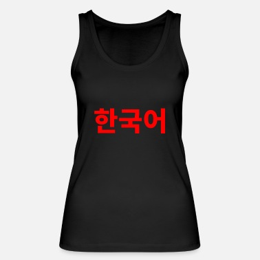 Korean Korean in Korean - Women's Organic Tank Top