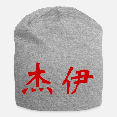 Jay in Chinese writing - Jersey Beanie