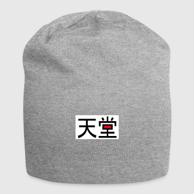 Heaven in Japanese - Jersey-Beanie