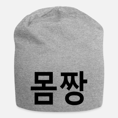Fitness Underwear ټ✔Momjjang-Korean equivalent for Knockout body✔ټ - Beanie