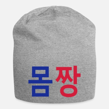Fitness Underwear ټ✔Momjjang-Korean equivalent for Sexy Fit body✔ټ - Beanie