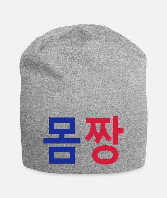 Sexy Bella Kpop Funny Slang Quote String Thongs Panties Underwears For Kpop Korea Fans Lovers Caps & Hats - ټ✔Momjjang-Korean equivalent for Sexy Fit body✔ټ - Beanie heather grey
