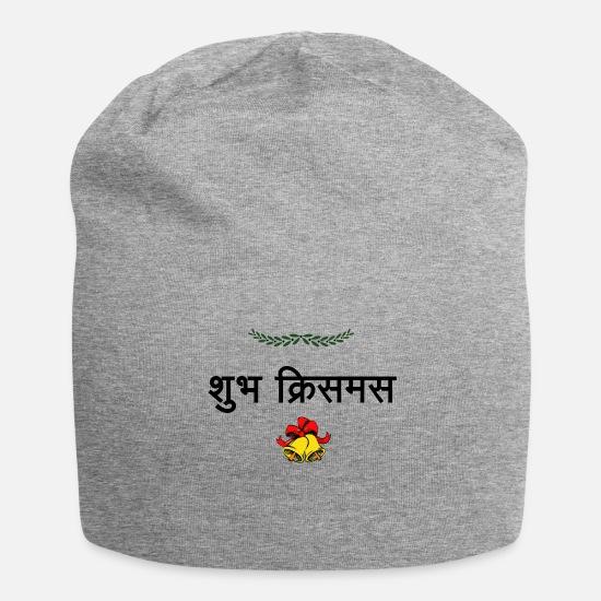 Frohe Weihnachten Hindi.Frohe Weihnachten Indisch Hindi Indien Jersey Beanie Grau Meliert