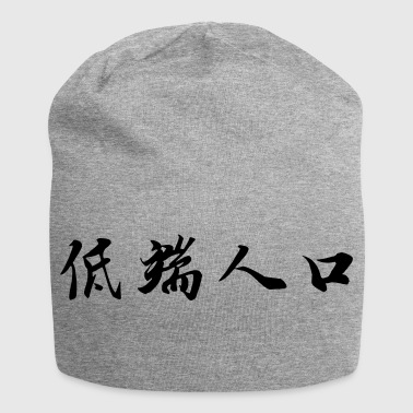 Proletariat (low-end population in Chinese) - Jersey Beanie