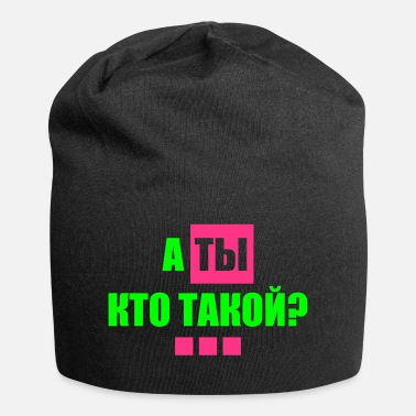 Sport 193 A ty kto takoj who are you А ТЫ КТО ТАКОЙ? - Beanie