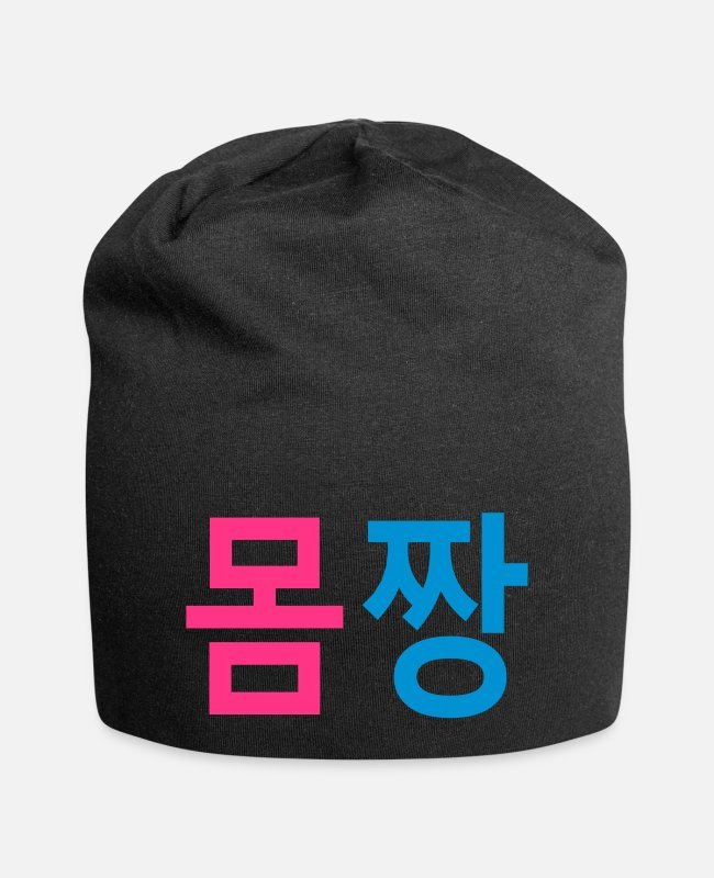 Sexy Bella Kpop Funny Slang Quote String Thongs Panties Underwears For Kpop Korea Fans Lovers Caps & Hats - ټ✔Momjjang-Korean equivalent for Knockout body✔ټ - Beanie black