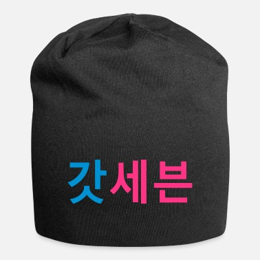 House Underwear ♥♫GOD7 Rules-I Love KPop♪♥ - Beanie