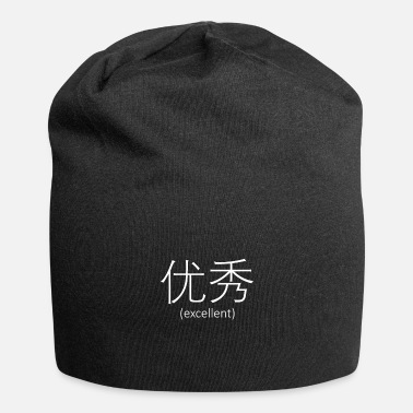 Writing Chinese characters Excellent - Beanie