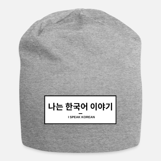 Korean Caps & Hats - I speak Korean - Korean & English - Beanie heather grey
