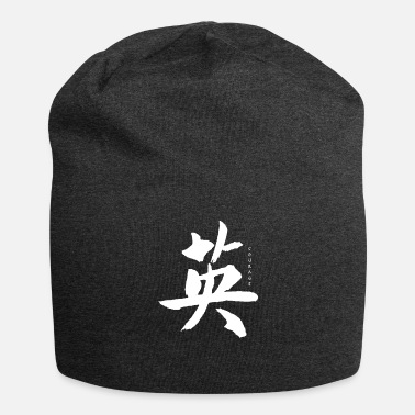 Japan courage japanese lettering - Jersey Beanie