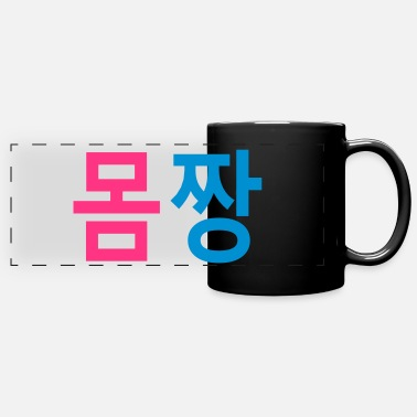 Sexy Bella Kpop Funny Slang Quote String Thongs Panties Underwears For Kpop Korea Fans Lovers ټ✔Momjjang-Korean equivalent for Knockout body✔ټ - Panoramic Mug