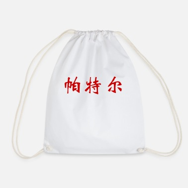 Chinese Writing Patel in Chinese writing - Drawstring Bag