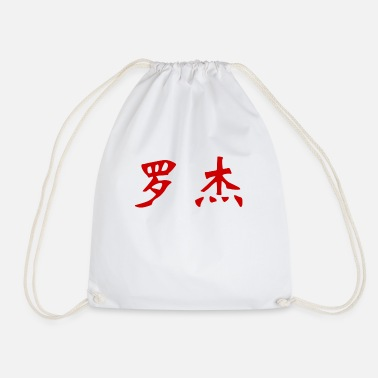 Chinese Writing Roger in Chinese Writing - Drawstring Bag