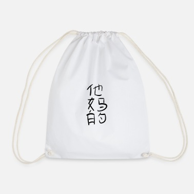 fuck in chinese - Drawstring Bag
