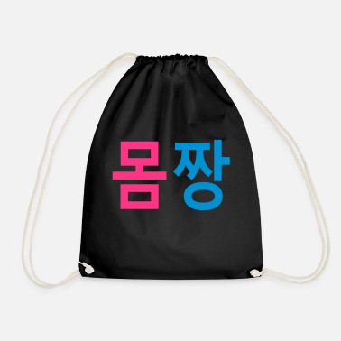 Sexy Bella Kpop Funny Slang Quote String Thongs Panties Underwears For Kpop Korea Fans Lovers ټ✔Momjjang-Korean equivalent for Knockout body✔ټ - Drawstring Bag