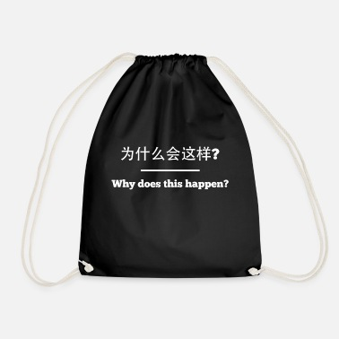 Writing Why does this happen? Chinese characters - Drawstring Bag