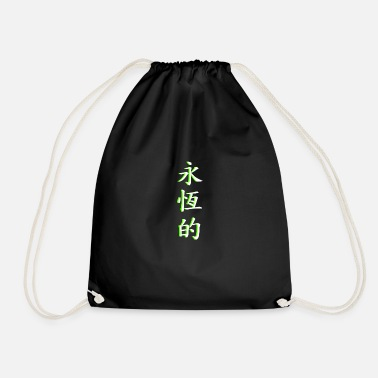 Lucky 永恆 的 EVERLASTING (DARK-EDIT) - Drawstring Bag