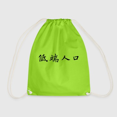 Proletariat (low-end population in Chinese) - Drawstring Bag
