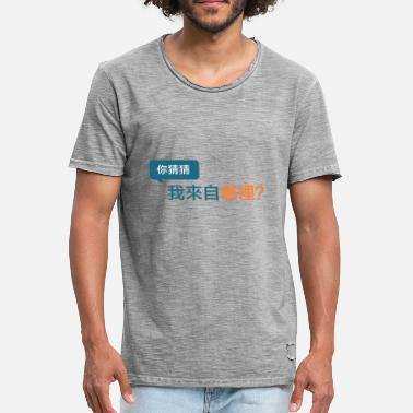 Chinese Writing Guess Where I Am From? / 你 猜猜 我 來自 哪裡? - Men's Vintage T-Shirt