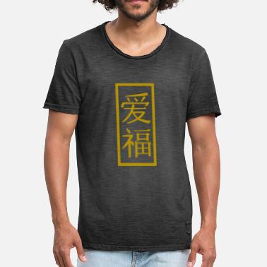 Japanese Signs Love & Luck Chinese Sign Gold - Gift - Men's Vintage T-Shirt
