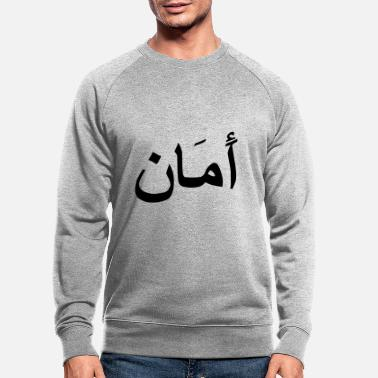Democracy arabic for peace (2aman) - Men's Organic Sweatshirt