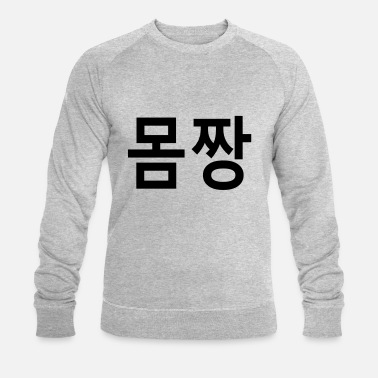 Marry Underwear ټ✔Momjjang-Korean equivalent for Knockout body✔ټ - Men's Organic Sweatshirt