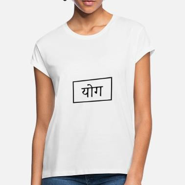 Hindi Yoga in Hindi - Women's Loose Fit T-Shirt