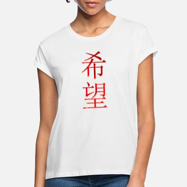 Chinese Letters Hope in Chinese - Vrouwen oversized T-Shirt