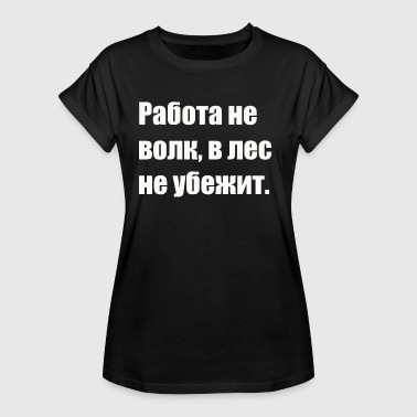 Russian Cyrillic Russian - Women's Oversize T-Shirt
