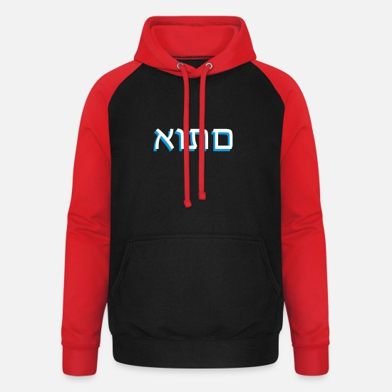 Printmaker Hoodies & Sweatshirts - Hebrew scripture אותם - Unisex Baseball Hoodie black/red