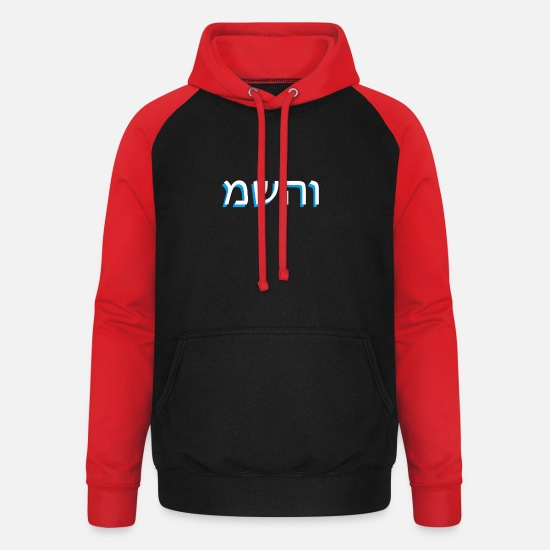 Printmaker Hoodies & Sweatshirts - Hebrew scripture משהו - Unisex Baseball Hoodie black/red
