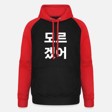 South Korean Student - I Dont Know - Hangul - Unisex Baseball Hoodie